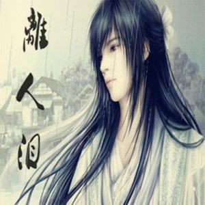 离人泪(热度:340)由❦臻琴~翻唱,原唱歌手臻言
