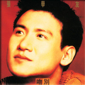 一路上有你(Live)(热度:18)由贵族♚零大叔翻唱,原唱歌手张学友