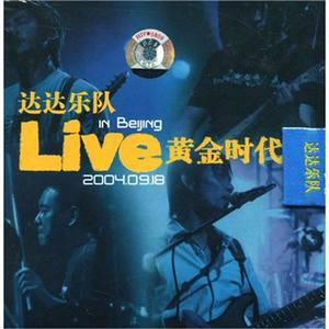 南方(Live)(热度:211)由MJ翻唱,原唱歌手达达乐队