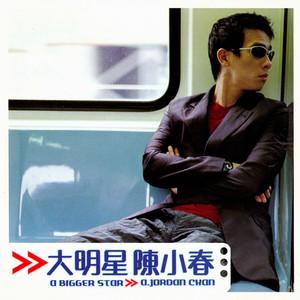 没那种命(热度:449)由ZHOU自然翻唱,原唱歌手陈小春