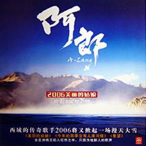 太阳最红,毛主席最亲(热度:187)由天山雪莲云辉翻唱,原唱歌手阿郎