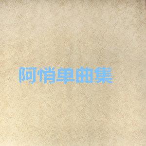 在深秋(热度:67)由阿桢(隔段时间再来)翻唱,原唱歌手阿悄