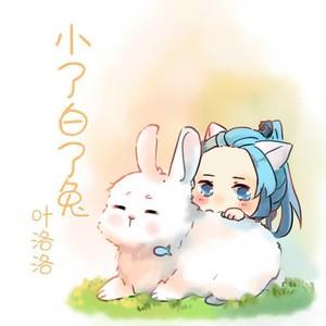 小了白了兔(热度:48)由離翻唱,原唱歌手叶洛洛