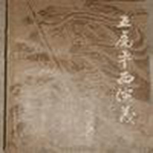 五虎平西珍珠旗演义狄青全传