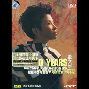 婚誓(热度:68)由依桐华哥翻唱,原唱歌手董文华