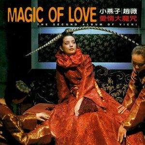 自从有了你(热度:11)由徐宝玲翻唱,原唱歌手赵薇