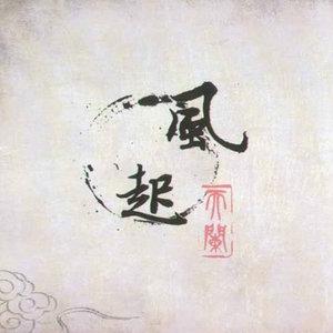 风起天阑(热度:14)由【冷殇】章子翻唱,原唱歌手河图