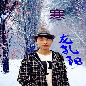 恋人心 龙孔阳的原创歌曲在线试听_恋人心mp3下载