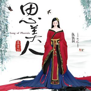思美人(热度:12)由橙晨翻唱,原唱歌手张靓颖