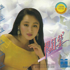 风含情水含笑(热度:205)由开心快乐翻唱,原唱歌手杨钰莹