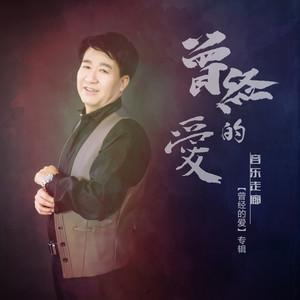 梦中等着你(3D版)(热度:45)由快乐夕阳翻唱,原唱歌手音乐走廊