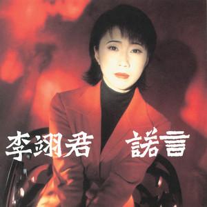 诺言(无和声版)原唱是李翊君,由夏菲儿雪莲《精英主唱》翻唱(播放:857)