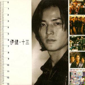 甘心替代你(热度:107)由Singer凌雪翻唱,原唱歌手郑伊健