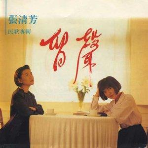 风告诉我原唱是张清芳,由好运来翻唱(播放:96)