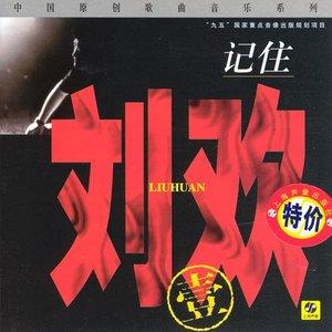 昨天下了一夜雨(热度:21)由果果翻唱,原唱歌手刘欢