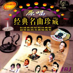 中国大舞台(热度:12)由乐无限 冬天的云翻唱,原唱歌手殷秀梅
