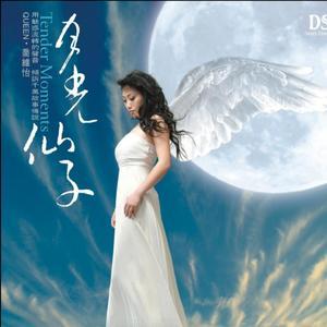 月光小夜曲(热度:60)由老聂(最近比較忙,回复不周,大家多多包涵)翻唱,原唱歌手乔维怡