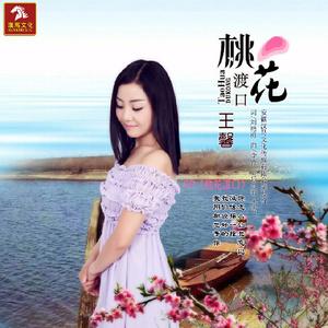 你怎么让我忘记原唱是王馨,由༄୭青花瓷༄୭翻唱(试听次数:126)