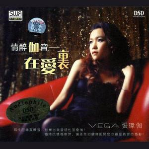 结果(热度:19)由冰雪翻唱,原唱歌手张玮伽