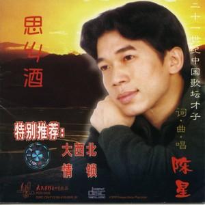 情锁(热度:46)由蓉蓉翻唱,原唱歌手陈星
