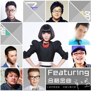 相思网(热度:71)由青儿翻唱,原唱歌手崔子格
