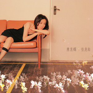 千千阙歌(热度:18)由静翻唱,原唱歌手陈慧娴
