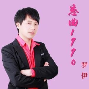 恋曲1990(热度:361)由沧海一粟翻唱,原唱歌手罗伊