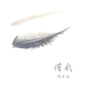 借我(热度:160)由烟墨染翻唱,原唱歌手谢春花