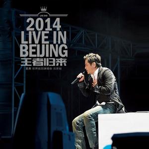 伤心1999(Live)(热度:77)由妞妞翻唱,原唱歌手王杰