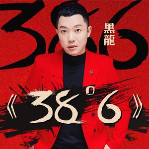 """38度6(DJ小鱼儿版)(热度:645)由""""带点韩拽气""""翻唱,原唱歌手黑龙"""