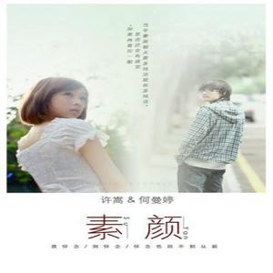 素颜原唱是许嵩/何曼婷,由月月翻唱(播放:125)