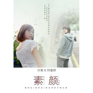 素颜由Angela演唱(ag9.ag:许嵩/何曼婷)