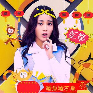 猴急猴不急(DJ版)(热度:933)由琳琳翻唱,原唱歌手彭筝