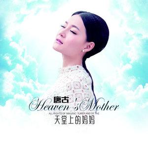 天堂上的妈妈(热度:39)由Zq守望乐海蓝莓缘翻唱,原唱歌手唐古