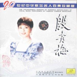 松花江上(热度:23)由梅慕贤翻唱,原唱歌手华语群星