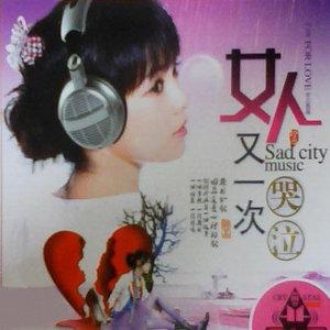 问(Live)原唱是梁静茹,由阳姐翻唱(播放:27)