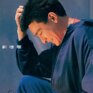 我恨我痴心(热度:10434)由❀花g丶翻唱,原唱歌手刘德华