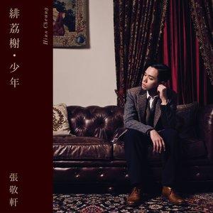 绯荔榭•少年(热度:304)由DBK.翻唱,原唱歌手张敬轩