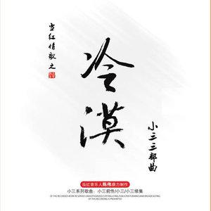爱的血泪史由胡杨柳演唱(原唱:冷漠/云菲菲)