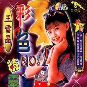 采蘑菇的小女孩原唱是王雪晶,由珍惜翻唱(播放:16)