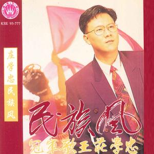 洪湖水浪打浪(热度:24)由旺旺翻唱,原唱歌手庄学忠