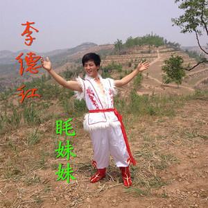 眊妹妹(热度:143)由恭喜发财翻唱,原唱歌手李德红