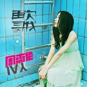 晴天(热度:100)由山3♡翻唱,原唱歌手刘瑞琦