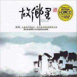 谁不说俺家乡好(热度:213)由柔情似水(退)翻唱,原唱歌手刘紫玲