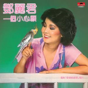 微风细雨原唱是邓丽君,由飘雪翻唱(播放:125)