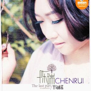新女人花(热度:18)由红枫翻唱,原唱歌手陈瑞