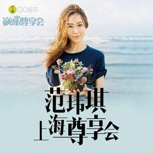 暖暖(Live)(热度:144)由JojoCS娇娇翻唱,原唱歌手范玮琪