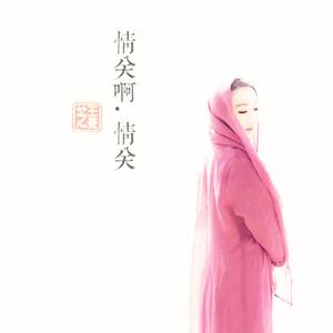 情关啊情关(热度:100)由山茶花(Flower)翻唱,原唱歌手王曼芝