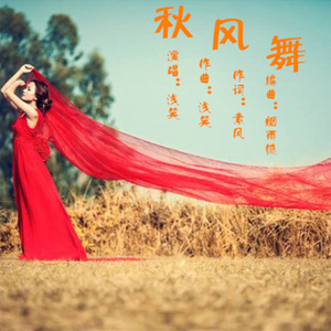 秋风舞(热度:2656)由浅笑(原创词曲唱)—(订制歌曲)翻唱,原唱歌手浅笑