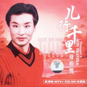 儿行千里在线听(原唱是刘和刚),和歌演唱点播:68次